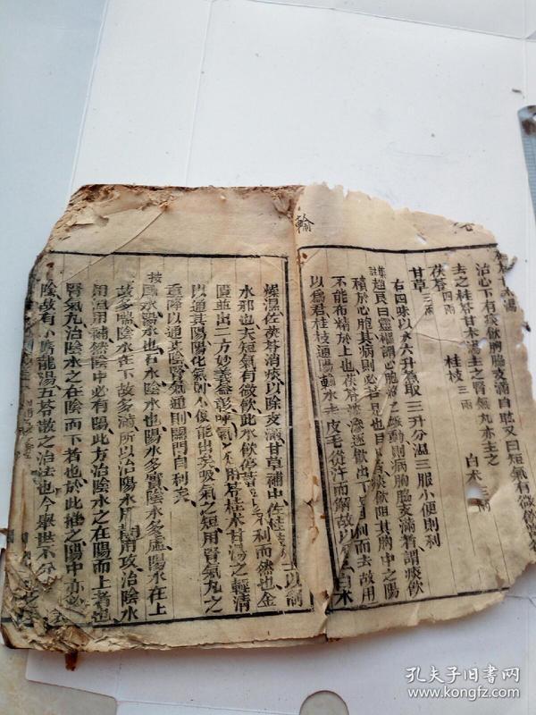 医宗金监卷三十至卷三十三,四卷合订厚本。