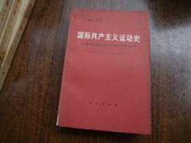 国际共产主义运动史(从马克思主义诞生到十月革命胜利)
