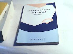 广西行政执法人员通用法律法规汇编 一版一印。