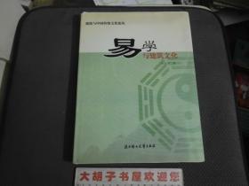 建筑与中国传统文化论丛   易学与建筑文化(大16开精装)
