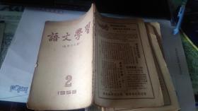 語文學習  (1953年第2期)(總第十七期)