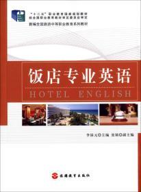 饭店专业英语