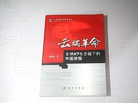 云端革命:全球ICT生态链下的中国突围  (作者陈运红签名)