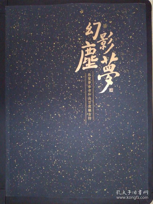 幻影尘梦:恭贺梦参老和尚百岁乐吉祥(梦参签名本)