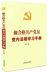 做合格共产党员党内法规学习手册