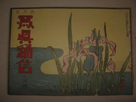 侵华画报 1926年5月《写真通信》支那名优 支那时局 李景林军 北京公使馆区 北京大学