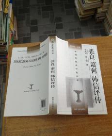 张良 萧何 韩信评传