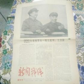 文革报纸《新闻战线》创刊号