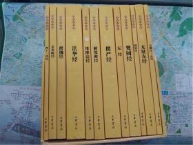 佛教十三经  1-12 全十二册带函套