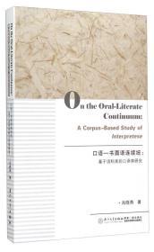口语—书面语连续统:基于语料库的口译体研究:a corpus-based study of interpretese