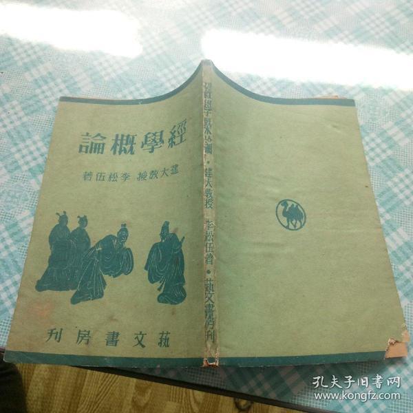 满洲国旧书《经学概论》