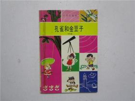 约七八十年代出版 小学生丛书《孔雀和金豆子》中年级 (插图本)