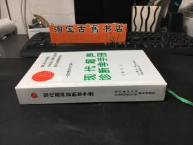 临床医师诊疗全书;现代超声诊断学手册