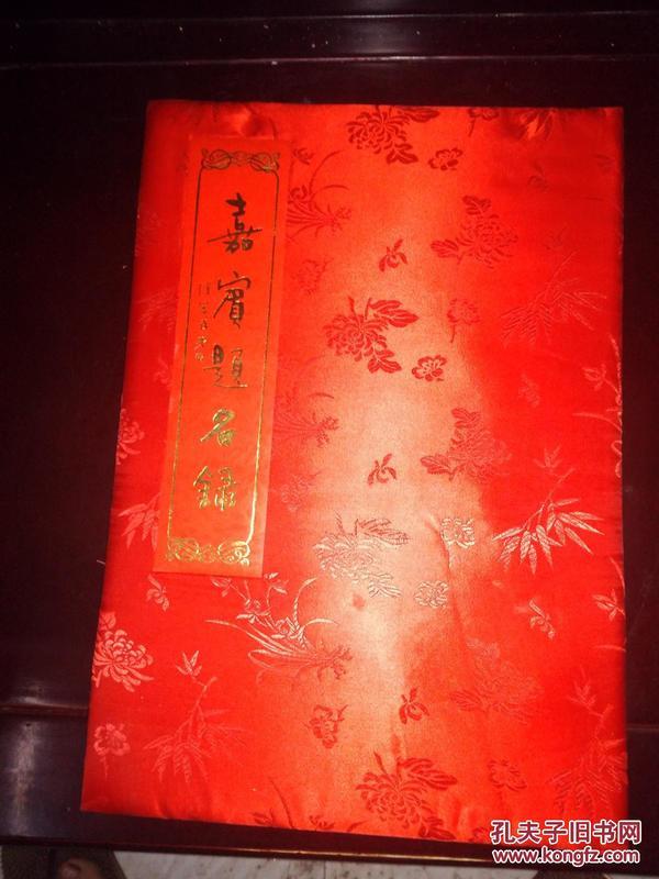 嘉宾题名册  新中国著名将军王震等同志
