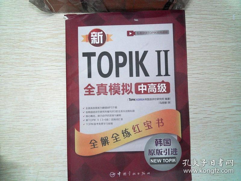 新TOPIK II全真模拟中高级:全解全练红宝书   书脊破损