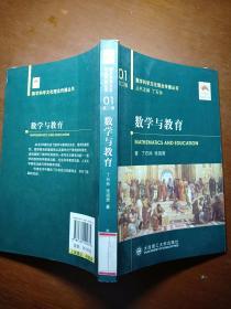 数学科学文化理念传播丛书)(第二辑) 数学与教育