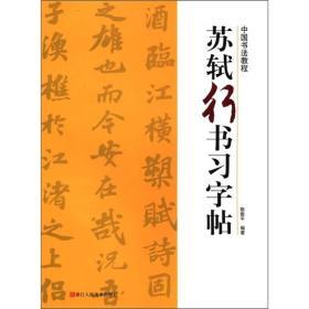 中国书法教程:苏轼行书习字帖