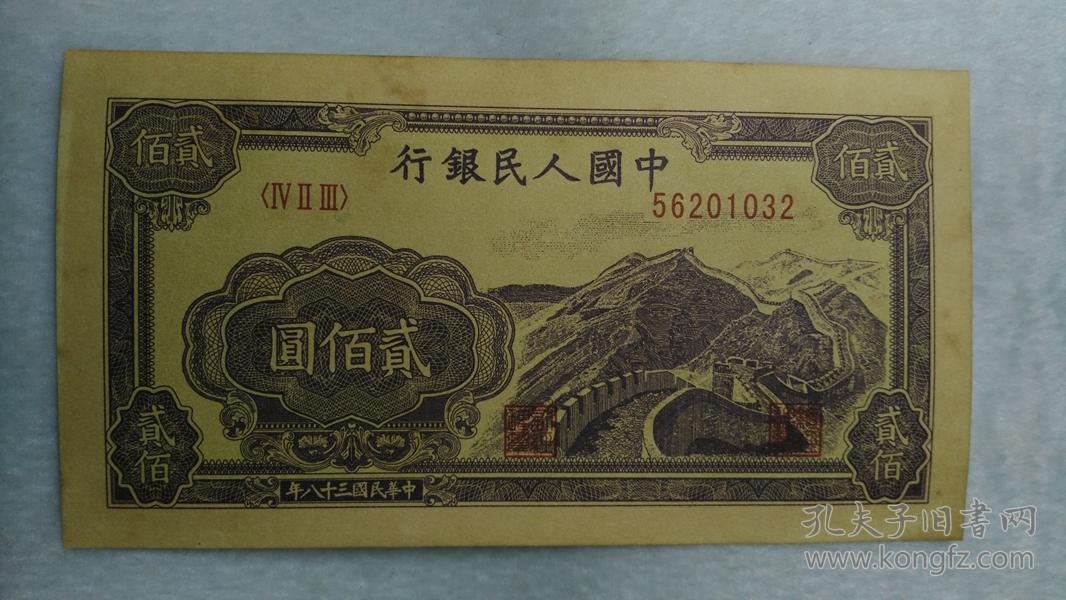 第一套人民币 贰佰元 纸币 编号56201032