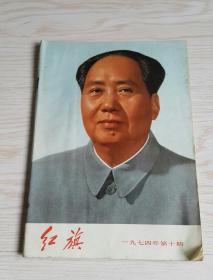 红旗1974年第十期