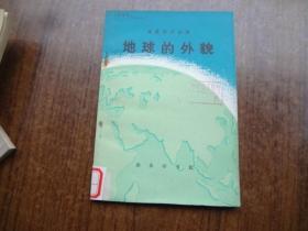 地理知识读物:地球的外貌   馆藏9品   未阅书  73年一版一印