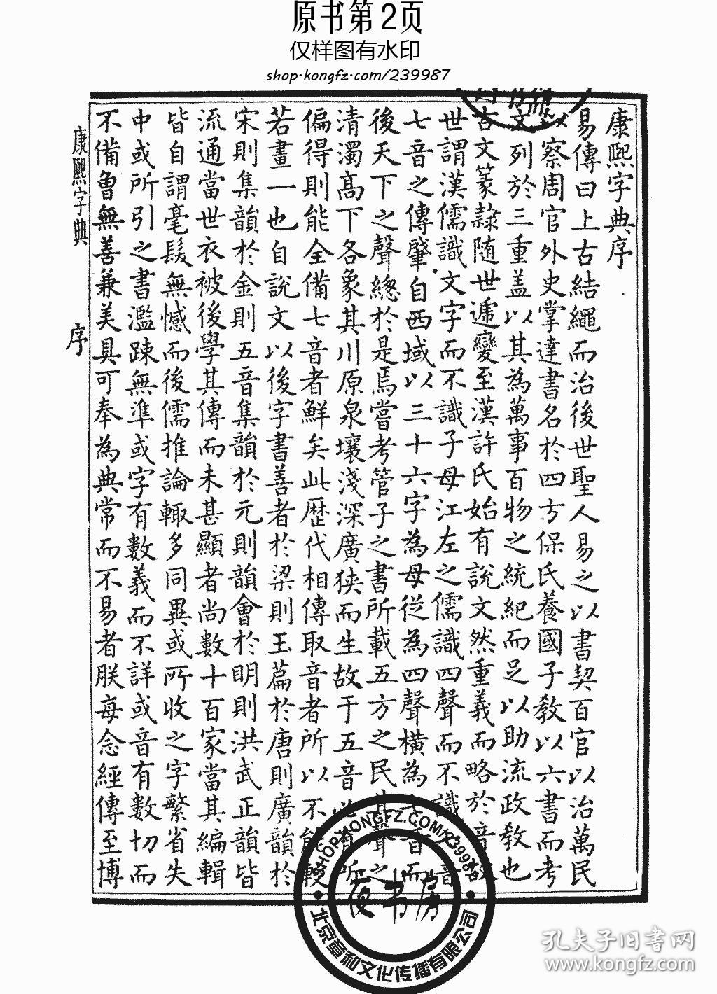 洋字康熙字典笔画