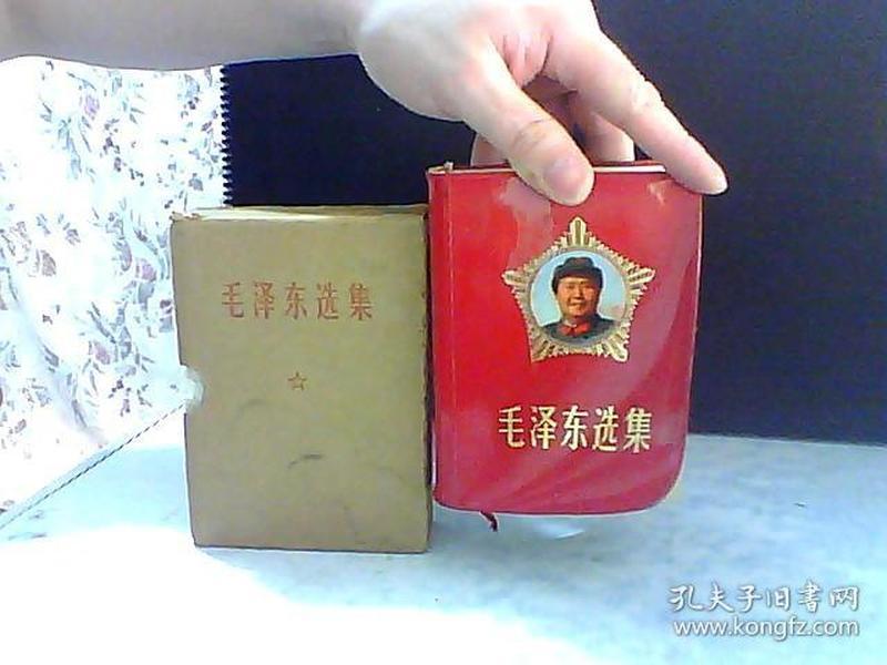 毛泽东选集 合订一卷本【封面毛像带函套 毛像 林题词】