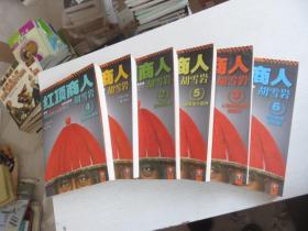 红顶商人胡雪岩 (全6册) 1是 一版3印 个别书脊少有破损