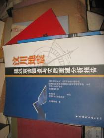 汶川地震建筑震害调查与灾后重建分析报告