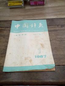 中国针灸1987年1期(第7卷第1期)