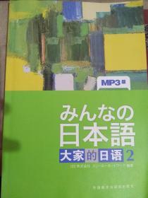 大家的日语2
