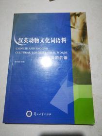 汉英动物文化词语料—生肖歇后语