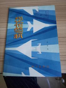 部队科学知识普及丛书《现代作战飞机》