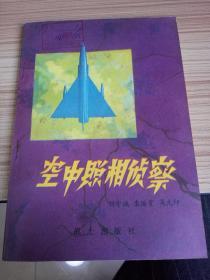 部队科学知识普及丛书《空中照相侦查》