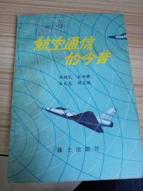 部队科学知识普及丛书《航空通信的今昔》