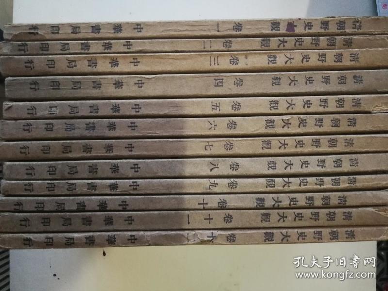 1914年(民国4年)中华书局出版:清朝野史大观,12册一套全,品相好,研究清朝各方面的珍贵资料。