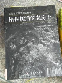 特价!梧桐树后的老房子:上海徐汇历史建筑集锦