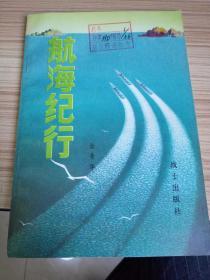 部队科学知识普及丛书《航海纪行》