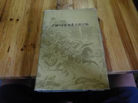 上海小刀会起义史料汇编(精装)1958年出版
