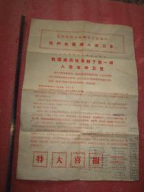 特大喜报——我国成功地发射了第一颗人造地球卫星——1970年云南省昆明市革命委员会印