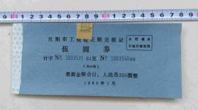 (作废票)沈阳市工商税定额完税证--伍园券