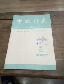中国针灸1987年3期(第7卷第3期)
