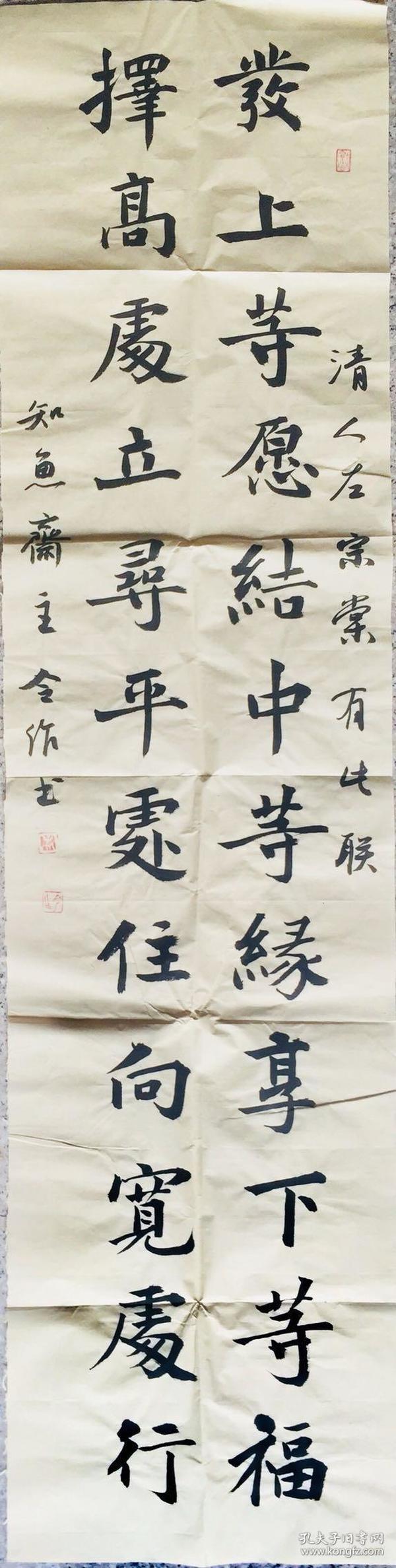 中书协会员、河北书协楷书委员孟令作四尺对开书法对联真迹发上等愿之二