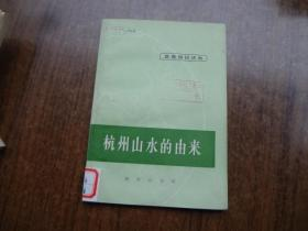地理知识读物:杭州山水的由来   馆藏9品   未阅书  73年一版一印