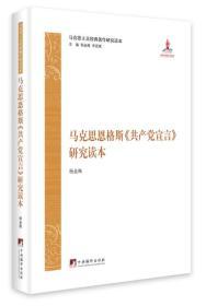马克思恩格斯<<共产党宣言>>研究读本-马克思主义经典著作研究读本