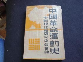 红色精品1937年初版    中国革命运动史   原版书  好多毛主席和共产党内容
