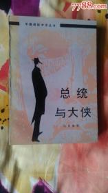 总统与大侠(中国通俗文学丛书)