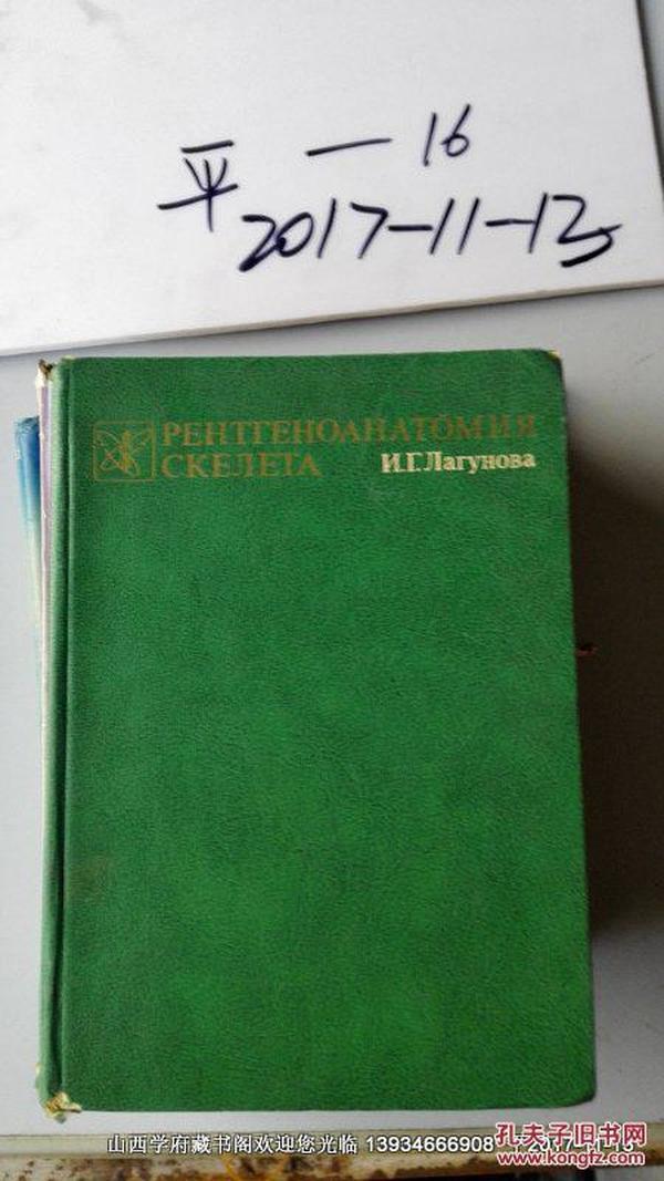俄文原版医学书:骨骼的X光解剖学