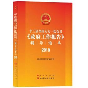 十三届全国人大一次会议《政府工作报告》辅导读本:2018