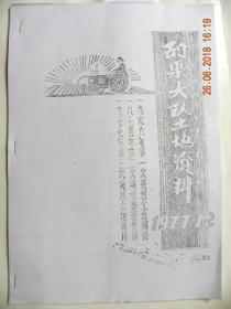 山西省交城县阳渠大队土地资料(1977年)【复印件.不退货】