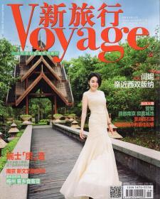 Voyage新旅行2014年10月号.总第127期